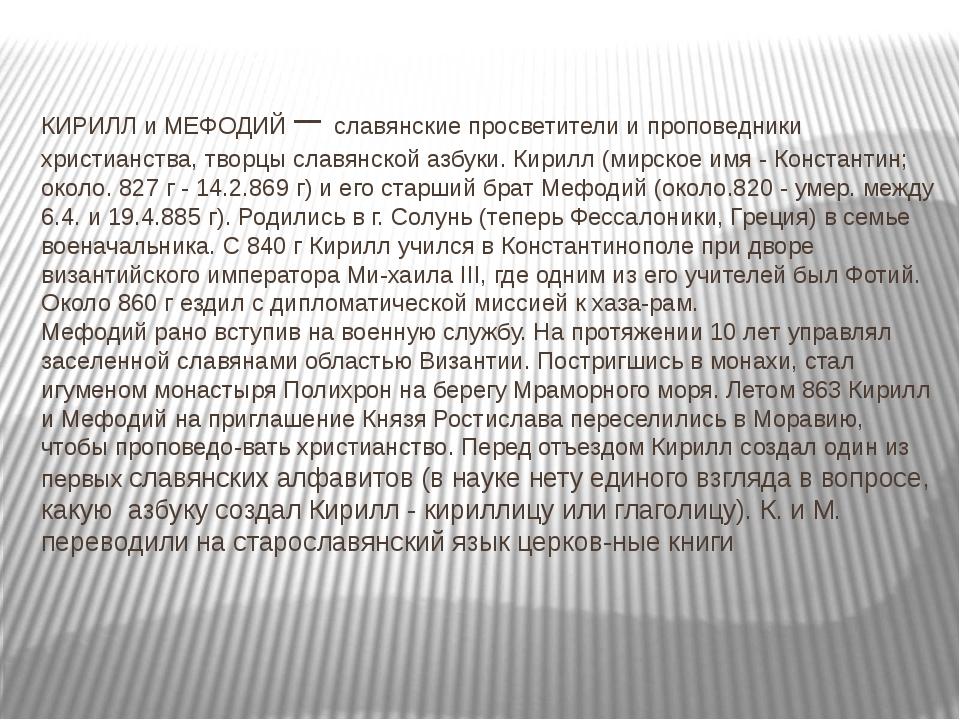 КИРИЛЛ и МЕФОДИЙ – славянские просветители и проповедники христианства, творц...