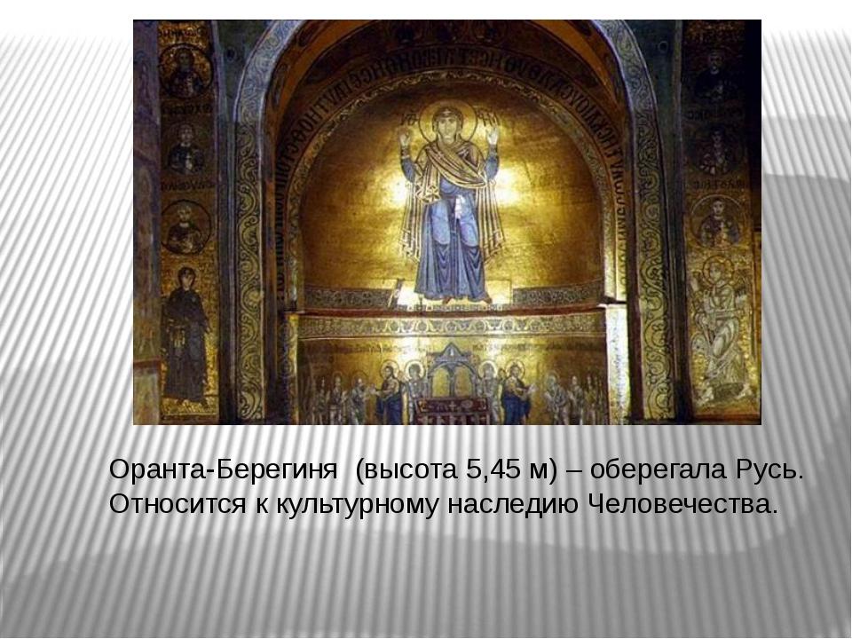 Оранта-Берегиня (высота 5,45 м) – оберегала Русь. Относится к культурному на...