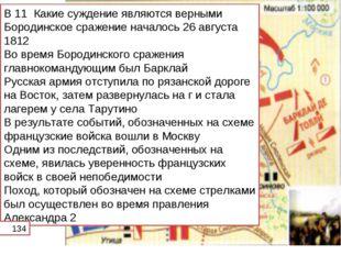 В 11 Какие суждение являются верными Бородинское сражение началось 26 августа