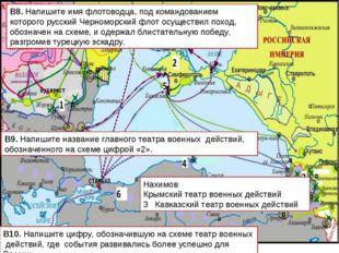 В8. Напишите имя флотоводца, под командованием которого русский Черноморский