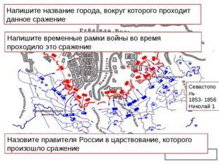 Напишите название города, вокруг которого проходит данное сражение Напишите в