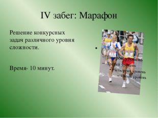 IV забег: Марафон Решение конкурсных задач различного уровня сложности. Время