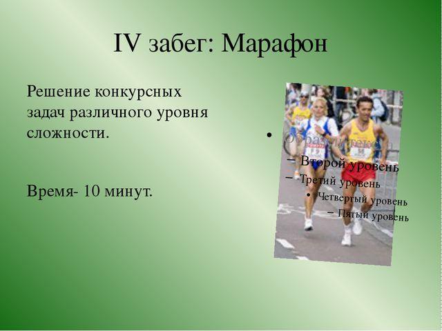 IV забег: Марафон Решение конкурсных задач различного уровня сложности. Время...