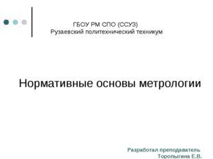 ГБОУ РМ СПО (ССУЗ) Рузаевский политехнический техникум Нормативные основы мет