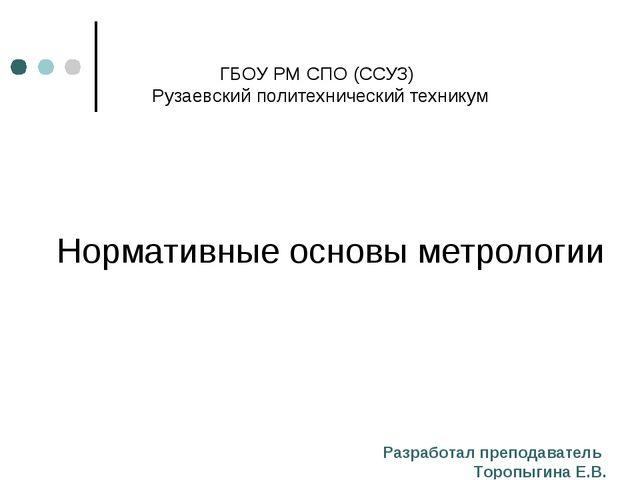 ГБОУ РМ СПО (ССУЗ) Рузаевский политехнический техникум Нормативные основы мет...