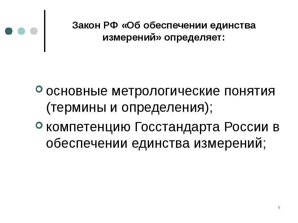 * Закон РФ «Об обеспечении единства измерений» определяет: основные метрологи...