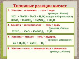 Типичные реакции кислот Кислота + основание → соль + вода. (реакция обмена) Н