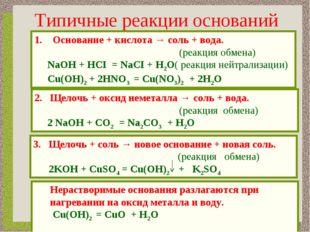 Типичные реакции оснований Основание + кислота → соль + вода. (реакция обмена