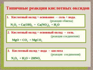 Типичные реакции кислотных оксидов Кислотный оксид + основание → соль + вода.