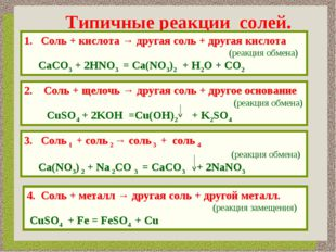 Типичные реакции солей. Соль + кислота → другая соль + другая кислота (реакци