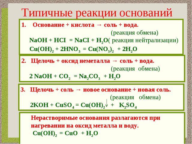 Типичные реакции оснований Основание + кислота → соль + вода. (реакция обмена...