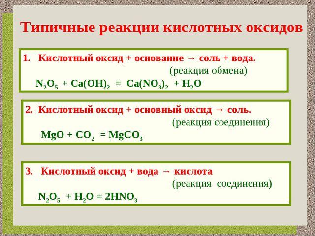 Типичные реакции кислотных оксидов Кислотный оксид + основание → соль + вода....