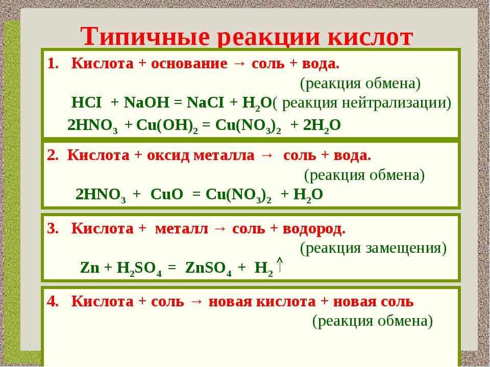 Типичные реакции кислот Кислота + основание → соль + вода. (реакция обмена) Н...