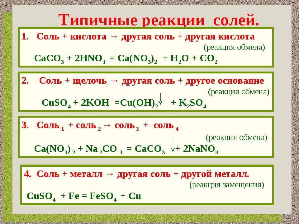 Типичные реакции солей. Соль + кислота → другая соль + другая кислота (реакци...