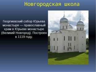Георгиевский собор Юрьева монастыря — православный храм в Юрьеве монастыре (В