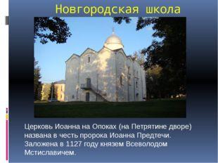 Новгородская школа Церковь Иоанна на Опоках (на Петрятине дворе) названа в че