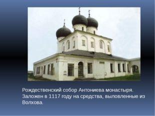 Рождественский собор Антониева монастыря. Заложен в 1117 году на средства, вы