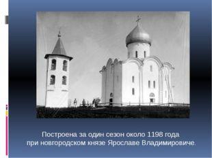 Це́рковь Спа́са на Нере́дице Построена за один сезон около 1198 года при нов