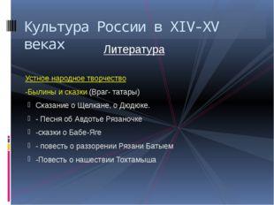 Литература Устное народное творчество -Былины и сказки (Враг- татары) Сказани