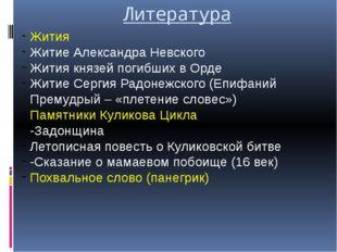 Литература Жития Житие Александра Невского Жития князей погибших в Орде Житие