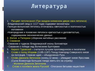 Литература Расцвет летописания (При каждом княжеском дворе свои летописи) -Вл
