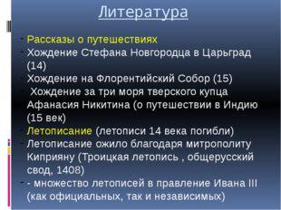 Литература Рассказы о путешествиях Хождение Стефана Новгородца в Царьград (14