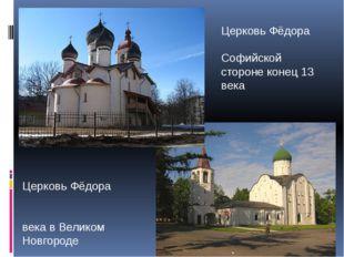 Церковь Фёдора Стратила́та на Ручью́ — храм XIV века в Великом Новгороде Церк