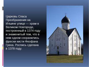 Церковь Спаса Преображения на Ильине улице — храм в Великом Новгороде, постро