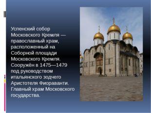 Успенский собор Московского Кремля — православный храм, расположенный на Соб