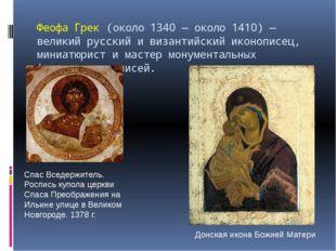 Феофа Грек (около 1340 — около 1410) — великий русский и византийский иконопи