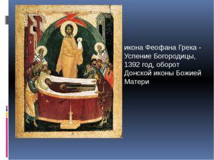 икона Феофана Грека - Успение Богородицы, 1392 год, оборот Донской иконы Бож