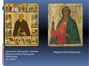 Димитрий Прилуцкий с житием, икона из Спасо-Прилуцкого монастыря. Ок. 1503 г