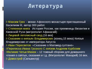 Литература ◊ Максим Грек - монах Афонского монастыря приглашенный Василием II