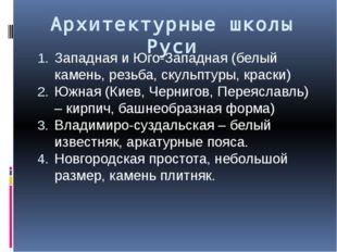 Архитектурные школы Руси Западная и Юго-Западная (белый камень, резьба, скуль