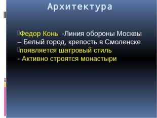 Архитектура Федор Конь -Линия обороны Москвы – Белый город, крепость в Смолен