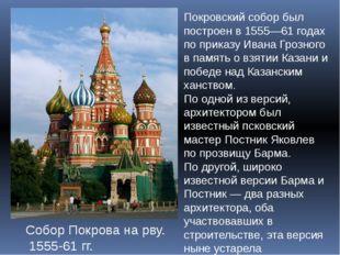 Собор Покрова на рву. 1555-61 гг. Покровский собор был построен в 1555—61 год