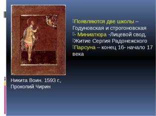 Появляются две школы – Годуновская и строгоновская - Миниатюра -Лицевой свод,