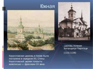 Церковь Успения Богородицы Пирогощи (1131-1136) Южная Кирилловская церковь в