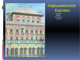 Теремной дворец московского кремля. Нарышкенское Барокко