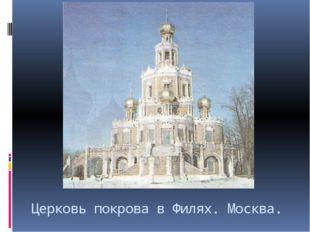 Церковь покрова в Филях. Москва.
