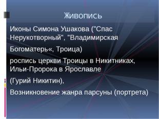 """Иконы Симона Ушакова (""""Спас Нерукотворный"""", """"Владимирская Богоматерь«, Троица"""