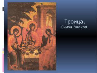 Троица. Симон Ушаков.