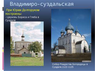 Владимиро-суздальская Собор Рождества Богородицы в Суздале,1122-1125 При Юрии