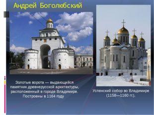 Андрей Боголюбский Золотые ворота — выдающийся памятник древнерусской архитек