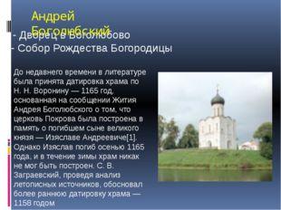 - Дворец в Боголюбово - Собор Рождества Богородицы До недавнего времени в ли
