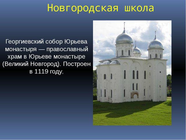 Георгиевский собор Юрьева монастыря — православный храм в Юрьеве монастыре (В...