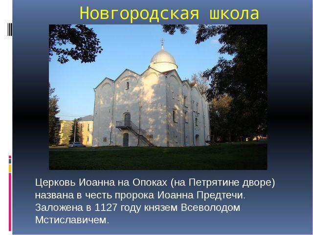 Новгородская школа Церковь Иоанна на Опоках (на Петрятине дворе) названа в че...