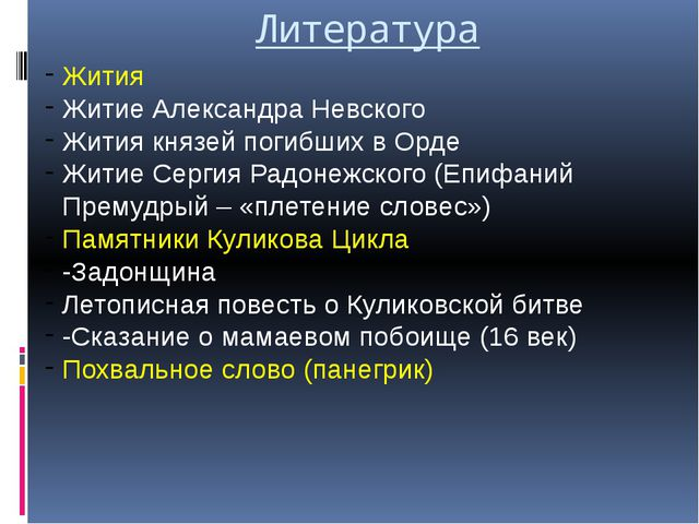 Литература Жития Житие Александра Невского Жития князей погибших в Орде Житие...