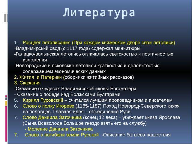 Литература Расцвет летописания (При каждом княжеском дворе свои летописи) -Вл...