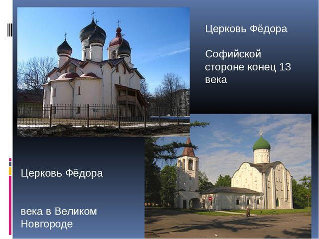 Церковь Фёдора Стратила́та на Ручью́ — храм XIV века в Великом Новгороде Церк...